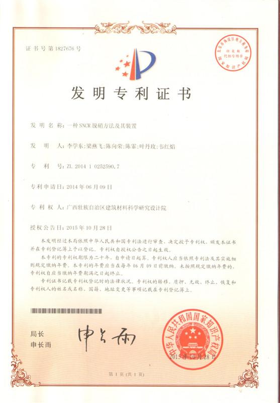 发明专利证书(一种SNCR脱硝方法及其装置)