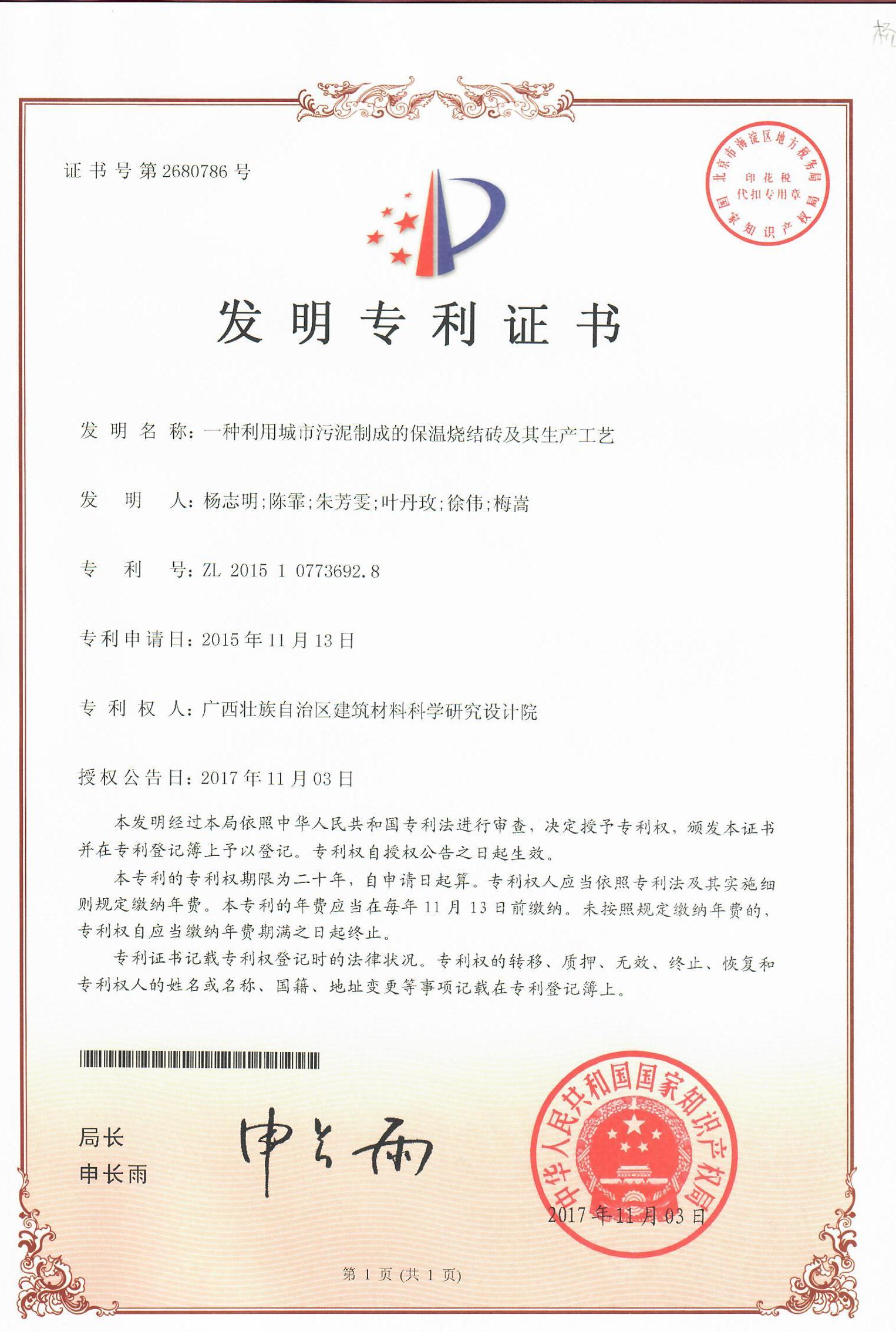 发明专利证书(一种利用城市污泥制成的烧结砖及其生产工艺)
