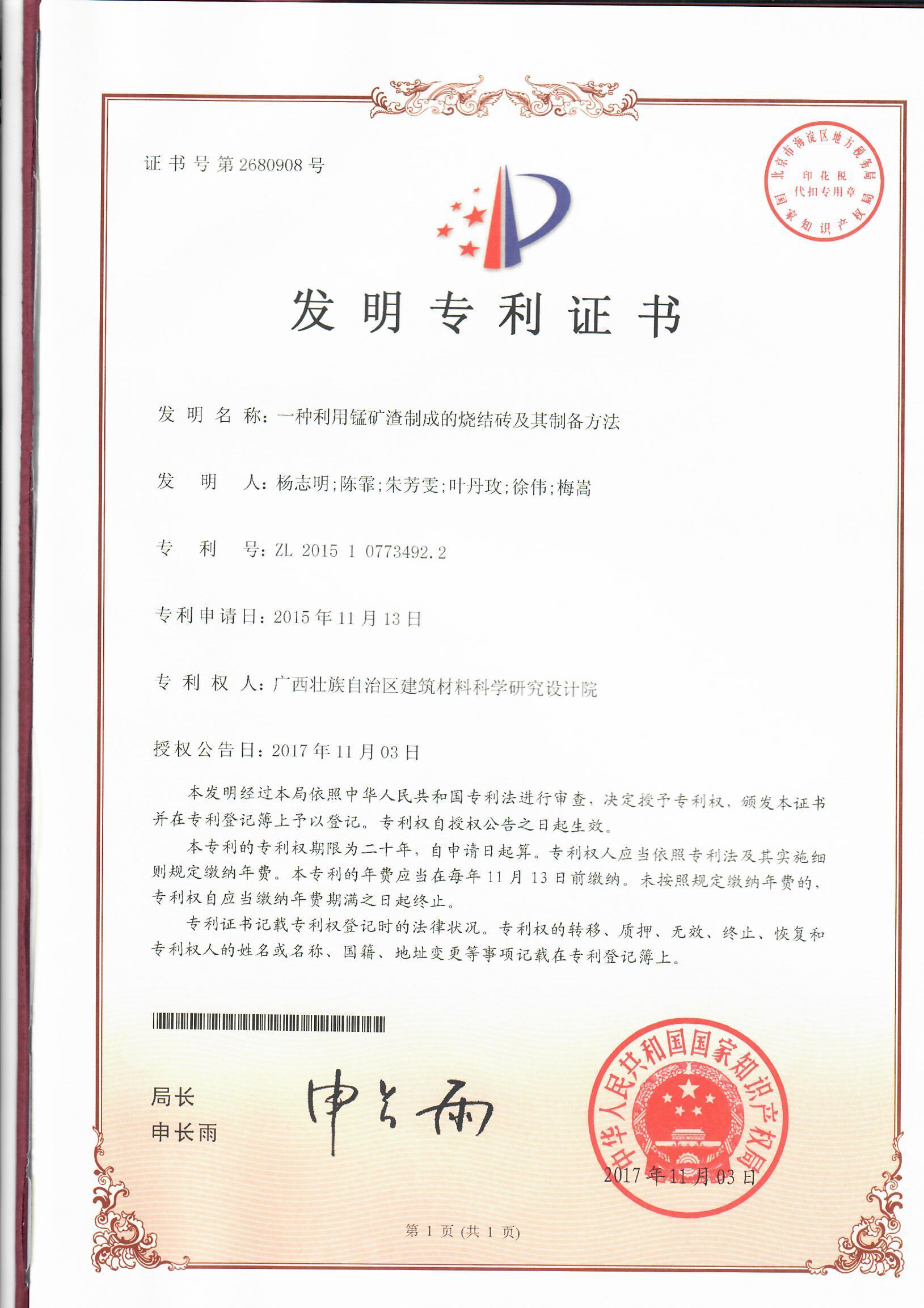 发明专利证书(一种利用锰矿渣制成的烧结砖及其制备方法