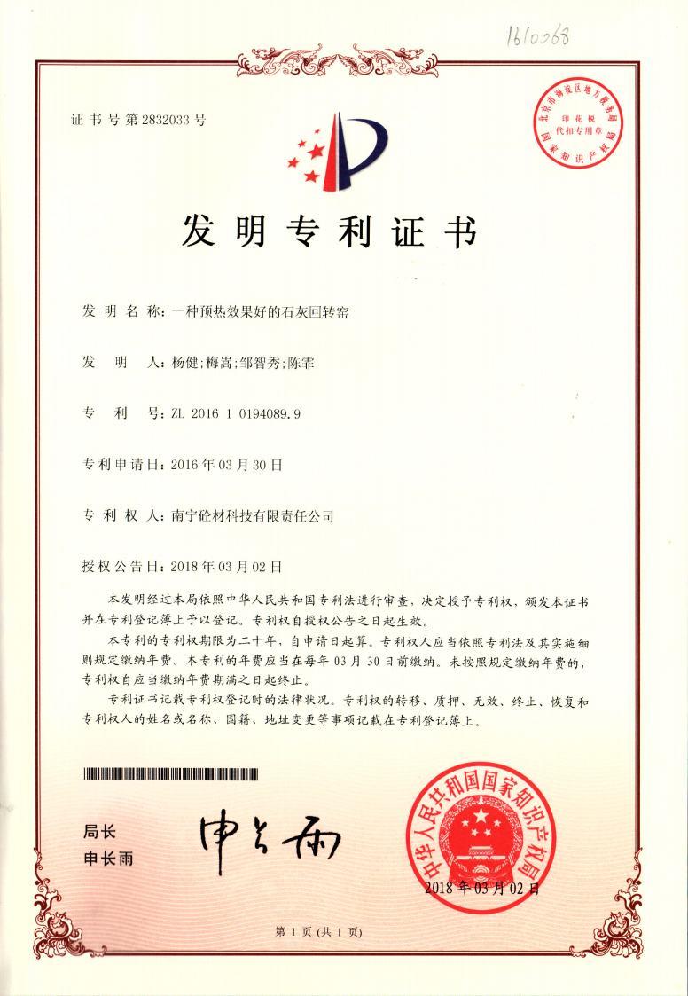 发明专利证书(一种预热效果好的石灰回转窑)
