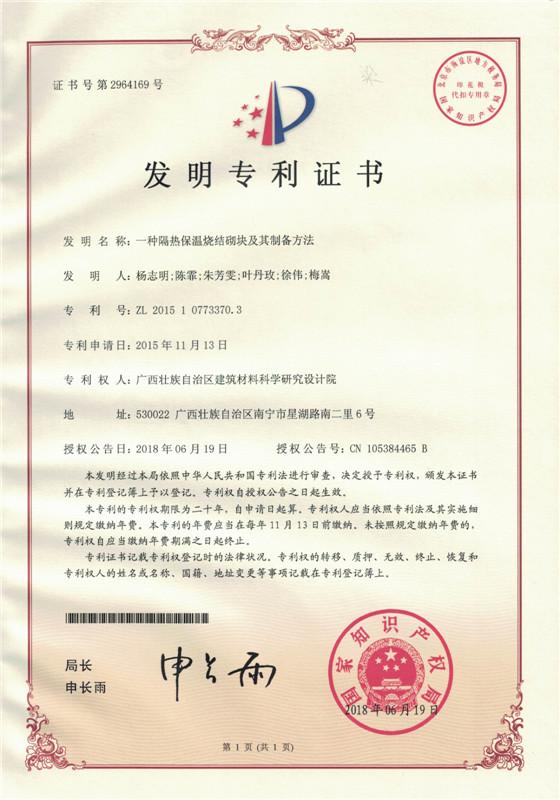 发明专利证书(一种隔热保温烧结砌块及其制备方法)
