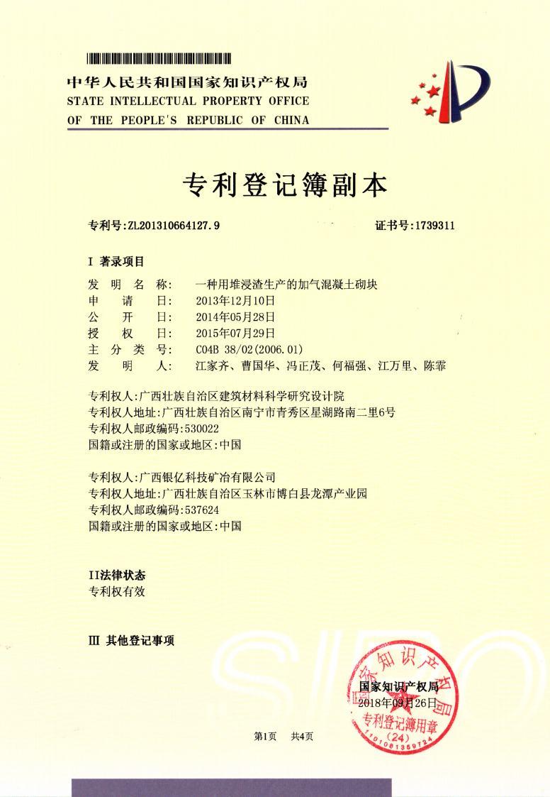 发明专利证书(一种用堆浸渣生产的加气混凝土砌块)